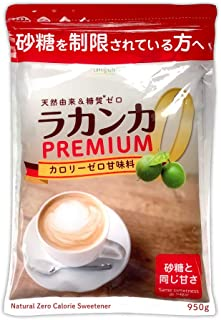 LOHAStyle(ロハスタイル) 糖質制限 天然由来 甘味料 ラカンカプレミアム カロリーゼロ 砂糖と同じ甘さ 950g [M便 1/3]