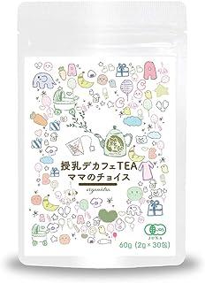 殿の朝 授乳ブレンド お茶 煎茶 デカフェ 60g (2g✖️30包)オーガニック 静岡 お土産 高級茶 有機JAS認定