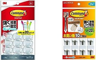 【セット買い】3M コマンド フック キレイにはがせる 両面テープ コード用 クリア Sサイズ 20個 CMG-S-CL20 & コマンド フック キレイにはがせる 両面テープ スイングフック Sサイズ 耐荷重220g 10個 CM20-10HN