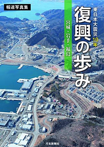 東日本大震災10年 復興の歩み 宮城・岩手・福島