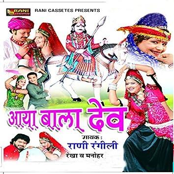Aaya Bala Dev