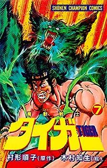 [村形順子, 木村知夫]の魔獣戦士タイガー 7 (少年チャンピオン・コミックス)