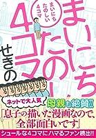 まいにちたのしい4コマ (COMICAWA BOOKS)