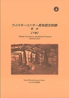 ウイスキーコニサー資格認定試験教本2012【下巻】