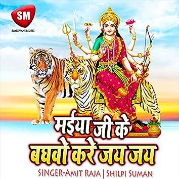 Maiya Ji Ke Baghwo Kare Jai Jai (Maa Durga Bhajan)