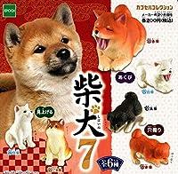 柴犬7 [全6種セット(フルコンプ)]
