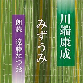 みずうみ                   著者:                                                                                                                                 川端 康成                               ナレーター:                                                                                                                                 遠藤 たつお                      再生時間: 4 時間     2件のカスタマーレビュー     総合評価 5.0