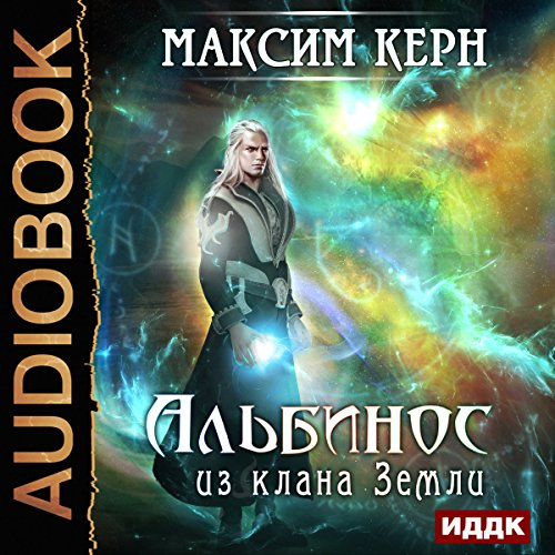 Albanos from the Earth Clan [Russian Edition] audiobook cover art