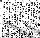 Chinesisch, Kalligraphie, Schreiben, Asiatisch Stoffe -