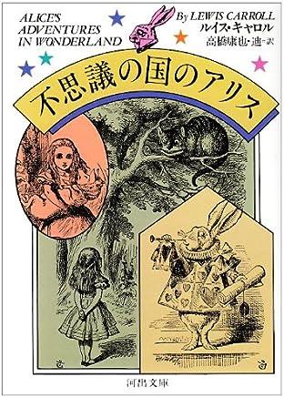 不思議の国のアリス (河出文庫)