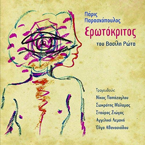 Solo Tzouras (Instrumental