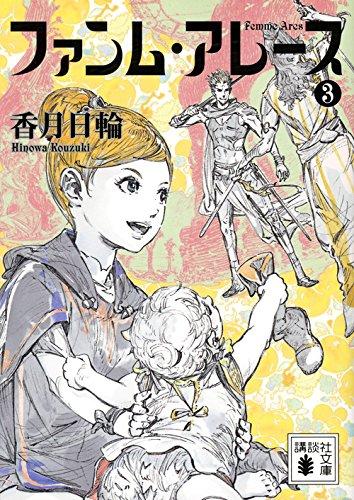 ファンム・アレース3 (講談社文庫) - 香月 日輪