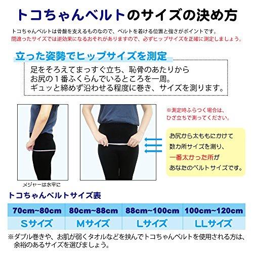 産前産後トコちゃんベルト2トコちゃんベルトII紺Mサイズ