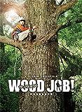 WOOD JOB! ~神去なあなあ日常~ Blu-ray 豪華大木エディション image