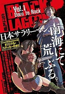 BLACK LAGOON 1 Born to Rock (サンデーGXコミックス 10YEAR'S CHRONICLE)