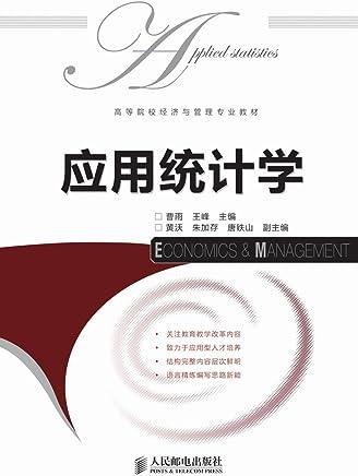 应用统计学 (高等院校经济与管理专业教材)