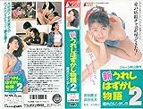 新うれしはずかし物語2 VHS