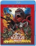 キングコング:髑髏島の巨神[Blu-ray/ブルーレイ]