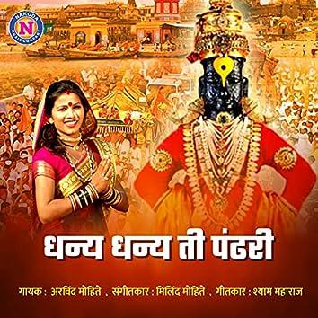 Dhanya Dhanya Ti Pandhari