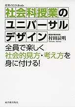 社会科授業のユニバーサルデザイン (授業のUD Books)
