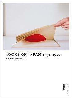 BOOKS ON JAPAN 1931 - 1972 日本の対外宣伝グラフ誌
