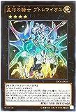 遊戯王 星守の騎士プトレマイオス ウルトラレア CROS-JP050-UR