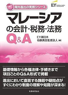 マレーシアの会計・税務・法務Q&A (海外進出の実務シリーズ)