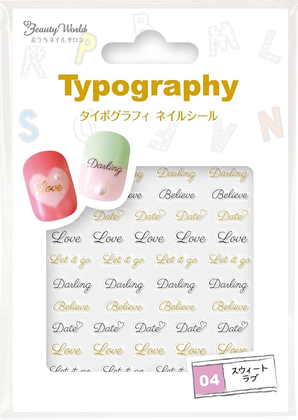 封筒成果会議タイポグラフィネイルシール TGS484