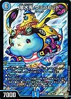 デュエルマスターズ 潜水兎 ウミラビット(スーパーレア) デュエマクエスト・パック 伝説の最強戦略12 DMEX02 | デュエマ 水文明 NEOクリーチャー
