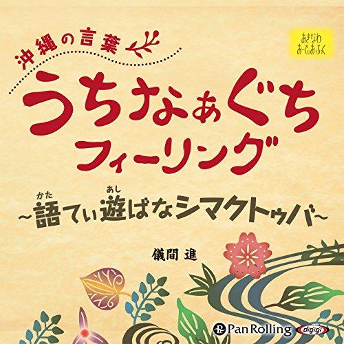 『沖縄の言葉 うちなぁぐちフィーリング 語てぃ遊ばなシマクトゥバ』のカバーアート