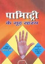 Palmistry ke Goor Rahasya (Hindi Edition)