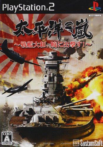 太平洋の嵐~戦艦大和、暁に出撃す~