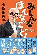 表紙: みーんな ほんなごと! | 小松政夫