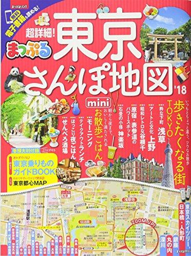 まっぷる 超詳細! 東京さんぽ地図mini'18 (マップルマガジン 関東)の詳細を見る