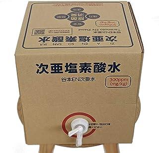 次亜塩素酸水 300ppm「谷本EN次亜水(タニモトエンジアスイ)」コック付 20kg 加湿しながら除菌
