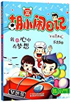 I Have A Dream In My Heart/Diary of Hu Xiaonao (Chinese Edition)