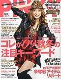 PINKY (ピンキー) 2009年 11月号 [雑誌]