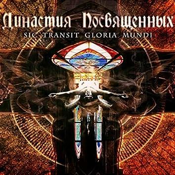 Династия посвящённых: Sic Transit Gloria Mundi