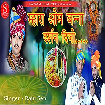 Mhara Om Banna Darshan Dijo