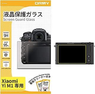 【0.3mm強化ガラス】 ORMY 液晶保護ガラス 液晶保護フィルム Xiaomi Yi M1用 【超薄/高鮮明/硬度9H/ラウンドエッジ加工】