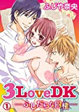 3LoveDK-ふしだらな同棲- 1巻 (いけない愛恋)