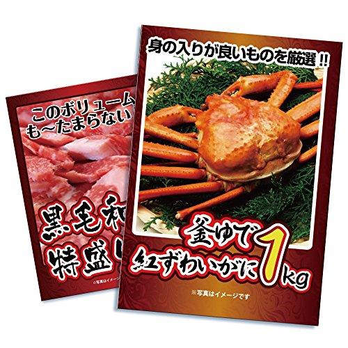 景品 セット 2点 釜茹で紅ズワイガニ 1kg、黒毛和牛肉 特盛り1kg (目録・A4パネル付) | 二次会 ビンゴ ゴルフ コンペ 景品