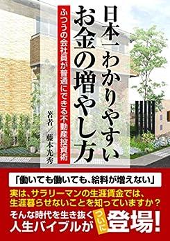 [藤本光秀]の日本一わかりやすいお金の増やし方 〜ふつうの会社員が普通にできる不動産投資術〜