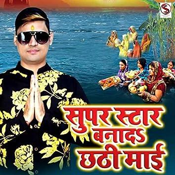 Superstar Banada Chhathi Maiya