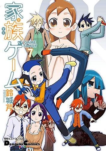 電撃4コマ コレクション 家族ゲーム(7) (電撃コミックスEX)