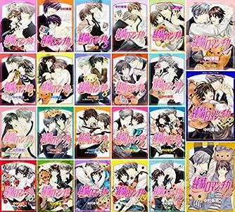 純情ロマンチカ コミック 1-23巻セット