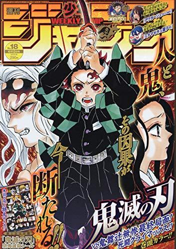 少年ジャンプ(18) 2020年 4/13 号 [雑誌]