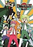 超・少年探偵団NEO DVD[DVD]