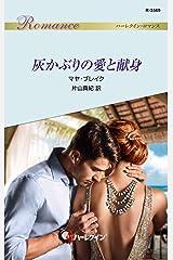 灰かぶりの愛と献身 (ハーレクイン・ロマンス) Kindle版