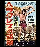 ヘラクレスの逆襲(スペシャル・プライス)[Blu-ray/ブルーレイ]